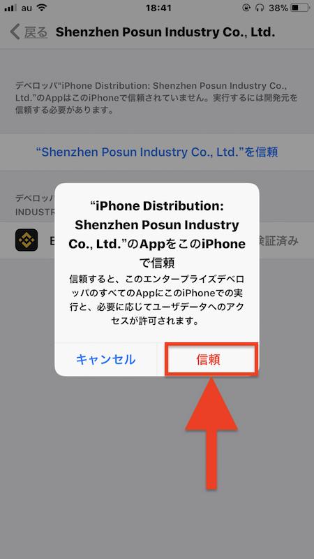 Shenzhen Posun Industry Co.,Ltdを信頼をタップする画面