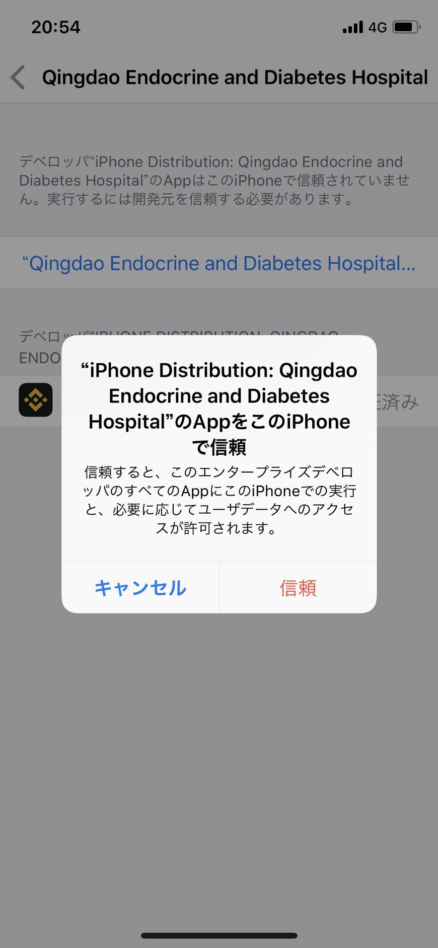 iPhoneXで信頼されていないエンタープライズデベロッパを信頼する画面