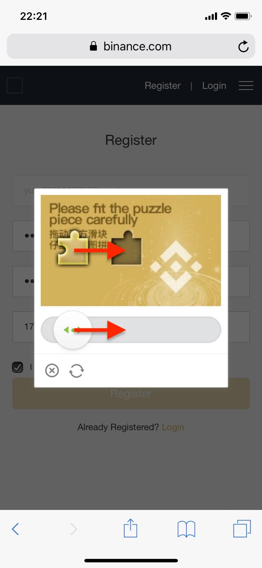 スマートフォン版バイナンスログイン認証画面