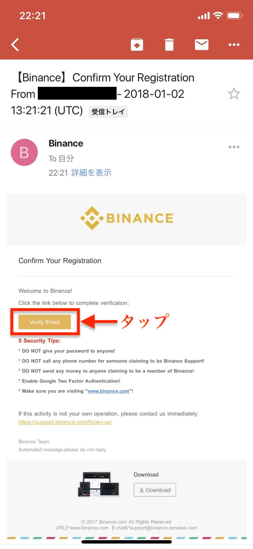 バイナンスからメールアドレス認証メール到着画面