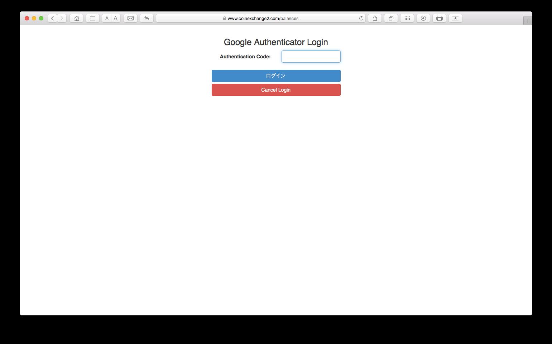 コインエクスチェンジ新URLログイン時の2段階認証画面
