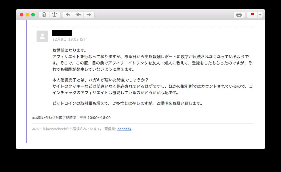 コインチェックアフィリエイトサポートとのメール内容の写真