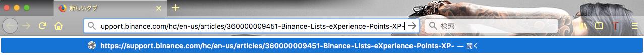 バイナンス上場のリンクを検索窓に貼り付けて検索する画面